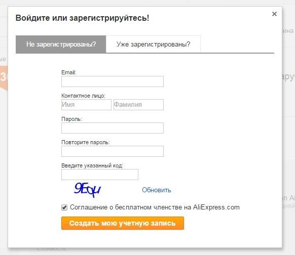 Регистрация на Aliexpree
