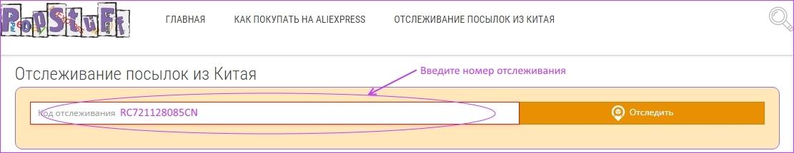 Отслеживание посылок из Китая с Aliexpress на сайте POPSTUFF.RU